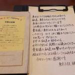 東京ライス - 2017年11月:交換日記帳