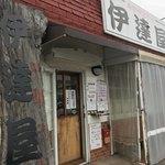伊達屋 - お店