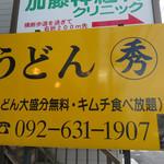 うどん秀 - 『うどん大盛分無料・キムチ食べ放題』という魅力的なキーワード。