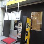 らーめん影武者 - お店の入口