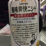78523052 - 初めてビールを作ったのは新潟県ご出身の醸造家だそうで