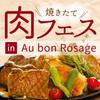 ボン・ロザージュ - 料理写真:【1/27~28ディナー限定】焼きたて 肉フェス