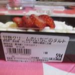 発酵デリカテッセン コウジ&コー - 甘麹クリームのいちごタルト