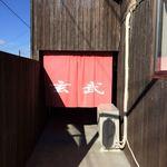 玄武門 - 『久留米ラーメン 玄武門』店舗入口「暖簾」