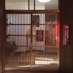 玄武門 - 『久留米ラーメン 玄武門』店舗入口「格子戸」