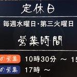 玄武門 - 『久留米ラーメン 玄武門』店舗営業時間