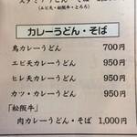 78530570 - カレーうどんメニュー