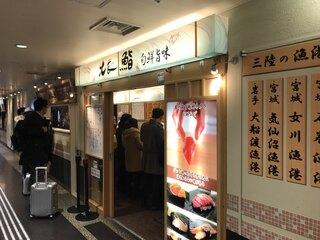 北辰鮨 仙台駅鮨通り店