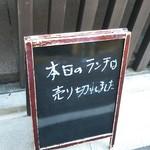 料理屋壱 - 12/21  12:58完売してました