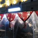 屋台 峰ちゃん - 冬はビニールカーテンで仕切られるので 思ったより暖かいです(防寒着は着ておいたほうがいいですが)。