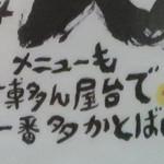 なかちゃん - メニューの種類はめちゃめちゃ多い!