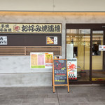 お好み焼道場 - お店入り口