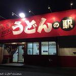 うどんの駅 - 外観