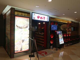 お好み焼 ゆかり 横浜スカイビル店