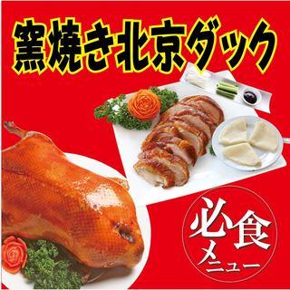 【人気No.3】伝統窯焼き肉付き北京ダック