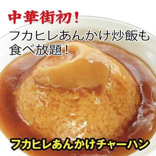 【人気No.2】フカヒレあんかけミニチャーハン