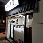 加賀 - ご麺ください!!