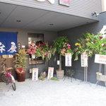 焼とり弁慶 - 開店祝いの 生花がいっぱい