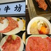 焼肉牛坊 - 料理写真:
