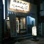 横浜ラーメン てっぺん家 -