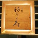 京都 福ろく寿 - 外観写真: