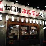 えん臓 - 七輪焼ホルモン えん臓 焼肉(新開地)