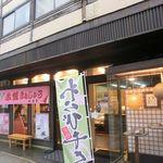 御菓子調進所 山海堂 - お店構え 2017.04.09
