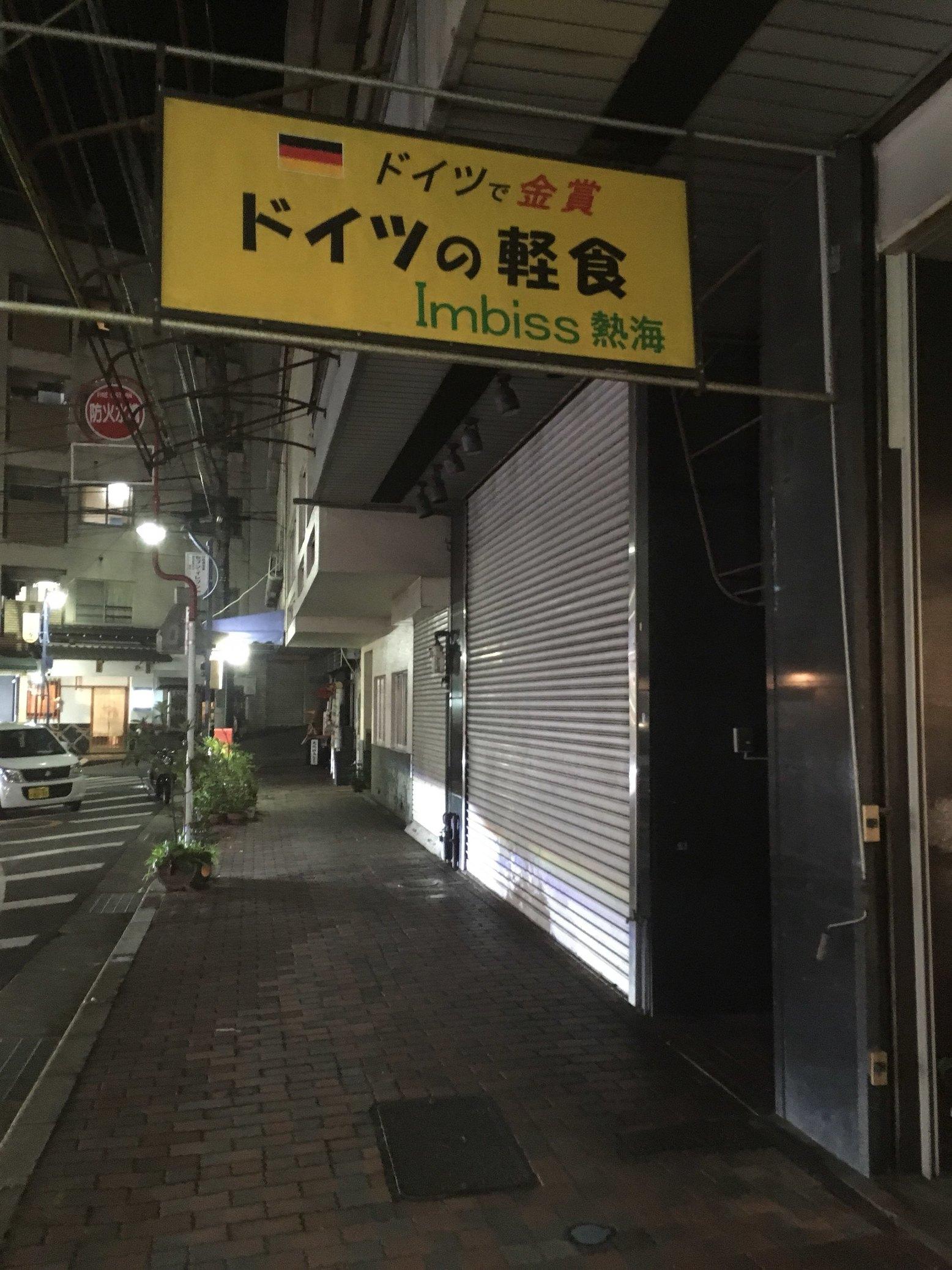 Imbiss熱海 name=