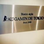 78566393 - AU GAMIN DE TOKIO 木下ワールドへ♥