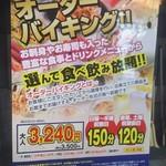 だんまや水産 - オーダーバイキング (税抜)3,240円(2017.12.14)