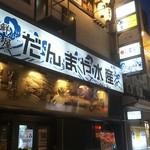 だんまや水産 - だんまや水産 福山店(2017.12.14)