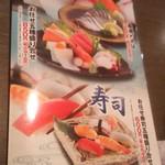 だんまや水産 - メニュー表 寿司(2017.12.14)