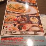 だんまや水産 - メニュー表 お食事(2017.12.14)
