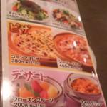 だんまや水産 - メニュー表 サラダ、ピザ、デザート(2017.12.14)