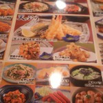 だんまや水産 - メニュー表 鉄板焼き、天ぷら(2017.12.14)