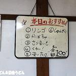 田舎うどん てつ - 本日の天ぷら