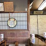 粟餅所・澤屋 - 店内3