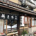 粟餅所・澤屋 - 外観