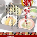 味喰笑 - 2018年1月より松花堂弁当(1,100円)が新しくなります。その日の仕入れにより日替わりで内容が変わります。料理長の厳選により更に充実した内容になりました。