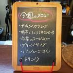 ジャム cafe 可鈴 - 12月7日(木)~12月10日(日)の週替わりランチ(950円)のメニュー