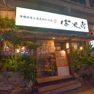 長年愛されている沖縄料理専門店!