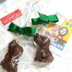 米十 - 犬チョコレート。