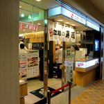 寿司 魚がし日本一 - お店はエキュート品川サウスにあります
