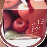 マロン - 料理写真:りんごバームクーヘン