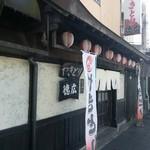 焼鳥徳広 - 外観写真: