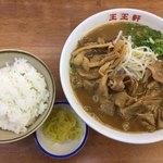 王王軒 - 肉入り 並  700円   ご飯 小  100円