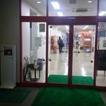 精華苑 - 玄関入口  正面。精華苑へは左側へ