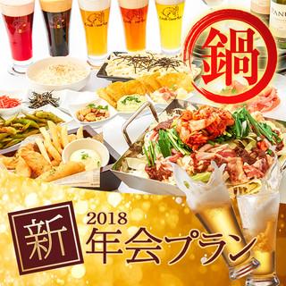 新年会に!世界のビール飲み放題♪