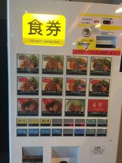 四川担担麺 阿吽 - 分かりやすい券売機