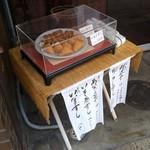 Suehiro - 店外ディスプレイ
